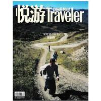 【2019年12月现货】 Traveler悦游杂志2019年12月/期 华晨宇封面+内页专访 现货 杂志订阅