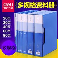 得力文具5004/5A4资料册活页文件夹插页袋40页多页60页分页档案册