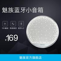 Meizu/魅族 A20无线蓝牙音箱车载迷你小音响便携式重低音