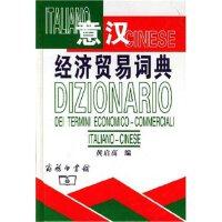 意汉经济贸易词典(精装) 商务印书馆