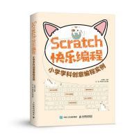 Scratch快乐编程 小学学科创意编程实例 Scratch 3.0少儿游戏趣味编程少儿编程教材