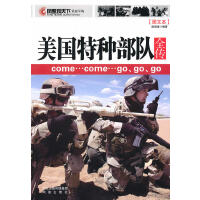 凤凰观天下:美国特种部队全传――come…come…go、go、go(对三角洲、游骑兵、绿色贝雷帽、海豹突击队、SWA