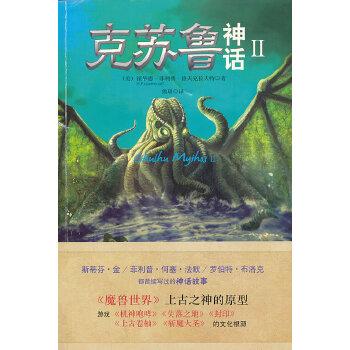 克苏鲁神话2(pdf+txt+epub+azw3+mobi电子书在线阅读下载)