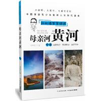 刘兴诗爷爷讲述 母亲河黄河 (中游)