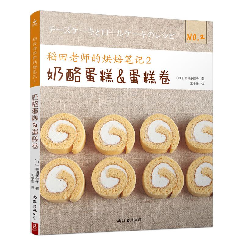 稻田老师的烘焙笔记2 奶酪蛋糕与蛋糕卷一看就想吃,一学就会做,74款奶酪蛋糕/蛋糕卷/玛芬/司康/布丁,好吃易上手,适合家庭使用
