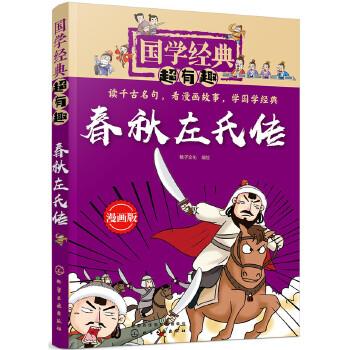 国学经典超有趣--春秋左氏传 国学经典,漫画版,小学生更爱读
