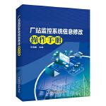 厂站监控系统信息修改操作手册