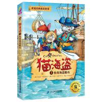 猫海盗1传奇海盗船长 9787556844067 二十一世纪出版社集团 阿尼娅・阿玛索娃,维克多・扎帕连科