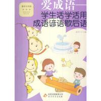 中小学生阅读系列之爱学习书系――爱成语 学生活学活用成语谚语歇后语(双色)