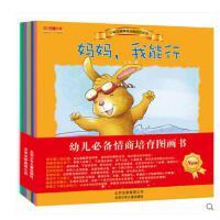 【幼儿园老师推荐】小兔杰瑞情商培育绘本系列 全8册儿童书籍 宝宝绘本图书亲子读物 2-3-4-5-6岁儿童故事童话图画书 妈妈我能行