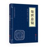 HX 正版* 中华国学经典精粹 处悬镜 傅昭 9787550291447 北京联合