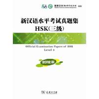 新汉语水平考试真题集HSK(三级) 2012版