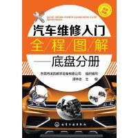 汽车维修入门全程图解--底盘分册