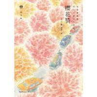 心阅读文丛・冰心儿童文学全集:樱花赞X