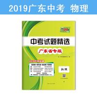 天利38套 广东省中考试题精选 2019中考必备--物理