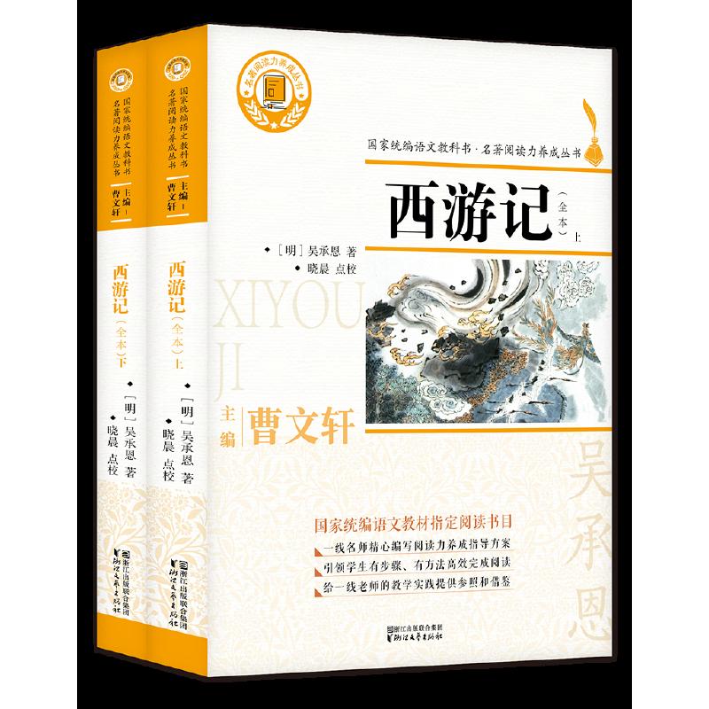 西游记(国家统编语文教科书·名著阅读力养成丛书)