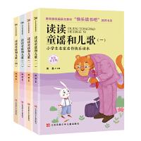 小学生快乐读书吧一年级下(套装共4本): 读读童谣和儿歌1234一年级必读经典书目