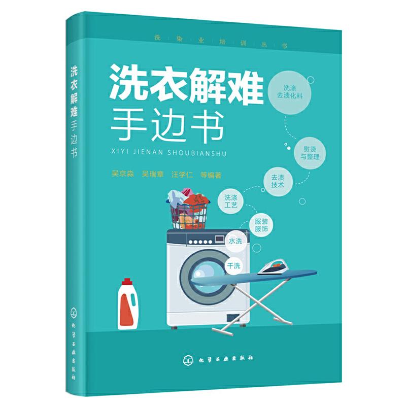 洗染业培训丛书--洗衣解难手边书