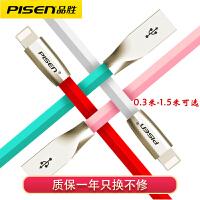 品胜(PISEN)锌合金苹果数据线iphone8/7/6/5s手机充电线 0.3米短线-1.5米长线