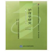 【正版】自考教材 自考 03008 护理学研究 刘华平 2009年版 北京大学出版社 自考指定书籍