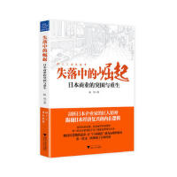 【二手书8成新】失落中的崛起 日本商业的突围与重生 陈伟 9787308156646