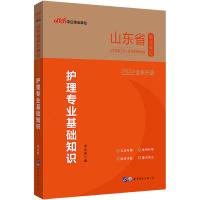 中公教育2021山东省事业单位考试辅导教材:护理专业基础知识(全新升级)