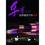 车赛--世界著名汽车赛事