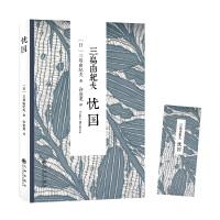 三岛由纪夫:忧国