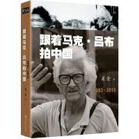 跟着马克・吕布拍中国(1993~2013)著名摄影家肖全珍藏23年的马克?吕布照片,200多幅珍贵照片首次公开。印刷巨