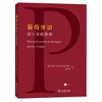 葡萄牙语读写基础教程(光盘1张)