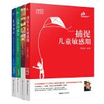 孙瑞雪教育丛书(全四册)
