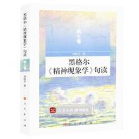 【人民出版社】黑格尔《精神现象学》句读 第七卷