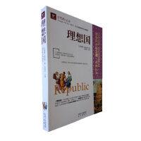 理想国 柏拉图 著 外国哲学书籍 思想者的足迹系列书籍 古希腊罗马 唯心主义哲学