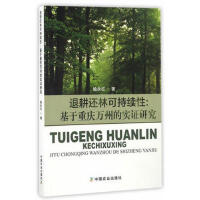 【正版二手书9成新左右】退耕还林可持续性:基于重庆州的实证研究 喻永红 中国农业出版社