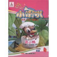 丑小鸭CD-中央人民广播电台《小喇叭》经典童话广播剧(4CD精装)