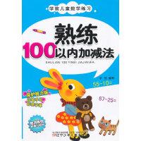 学前儿童数学练习――熟练100以内加减法