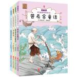 任溶溶经典译丛・注音版(共4册)