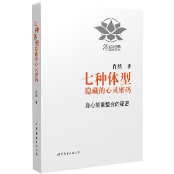 七种体型隐藏的心灵密码(pdf+txt+epub+azw3+mobi电子书在线阅读下载)