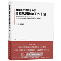 【人民出版社】加强和改进新形势下高校思想政治工作十谈