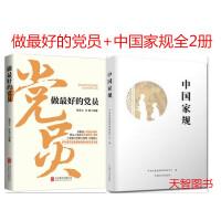 正版  做最好的党员 (2016版)+中国家规 全2册