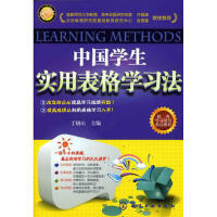 【二手书8成新】中国学生实用表格学习法 丁晓山 9787122101686