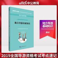 中公教育2019全国导游资格考试考点速记地方导游基础知识(全新升级版)