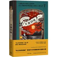 """天堂囚徒 """"风之影四部曲""""第三部,谜团上叠加更多谜团 当代最棒的哥特式小说简体中文完整版 外国侦探悬疑推理小说^@^"""