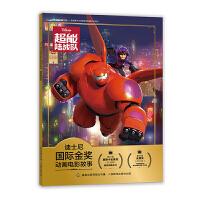 葫芦弟弟超能陆战队书迪士尼国际金奖动画电影故事书3-6岁儿童卡通漫画小学生一二年级注音读物大白超能英雄绘本图画故事书籍