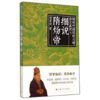 细说隋炀帝/帝王系列/细说中国历史人物