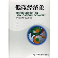 【正版二手书9成新左右】低碳经济论 张坤民,潘家华,崔大鹏 中国环境科学出版社