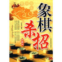 【二手书8成新】象棋杀招:珍藏版 刘立民著 天津科学技术出版社