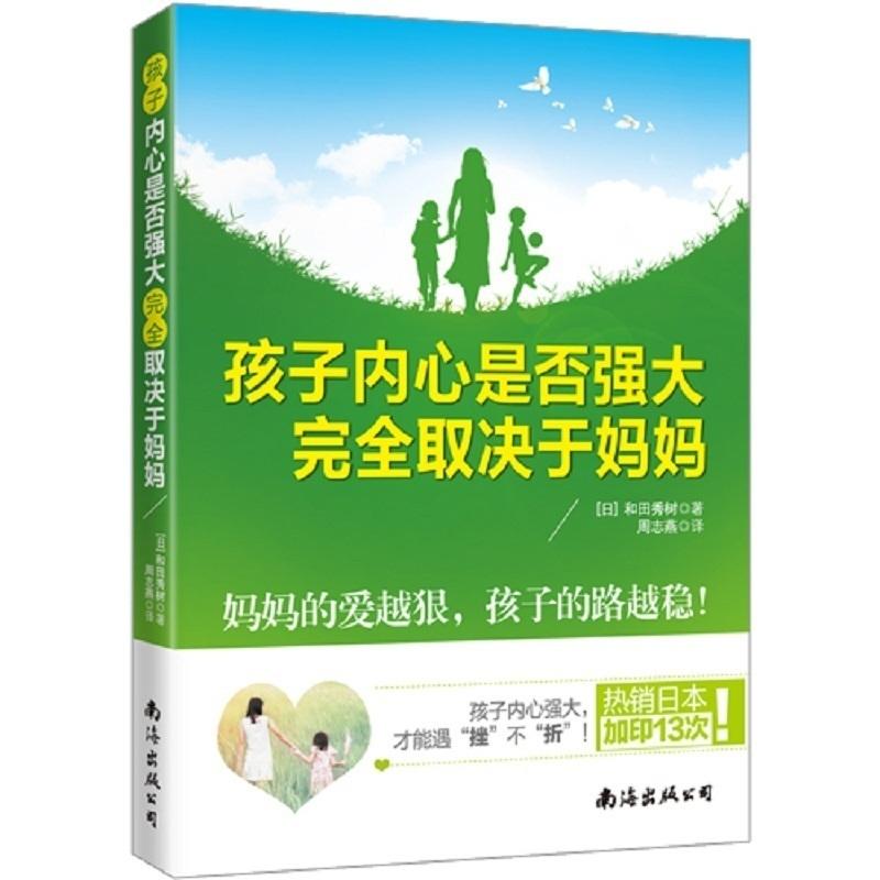 孩子内心是否强大完全取决于妈妈好习惯决定命运你慢慢来捕捉敏感期注意力不集中培养男女孩子家长家庭儿童教育心理学的书籍ye 国际教育名家 好书