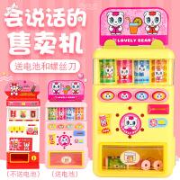 儿童语音自动售货机女孩过家家玩具男孩售贩卖机饮料机