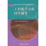 工科数学分析同步辅导(高等学校理工科数学类规划教材配套用书)